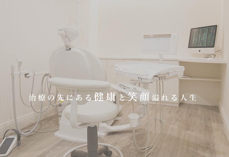 治療の先にある健康と笑顔溢れる人生